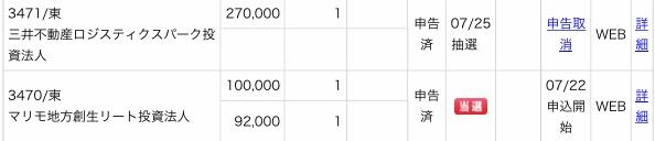 マリモ地方創生リート投資法人IPO抽選結果