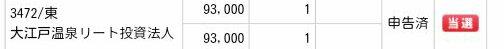 大江戸温泉リート投資法人(3472)IPO抽選結果