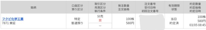 フクビ化学工業(7871)立会外分売 マネックス証券から当選