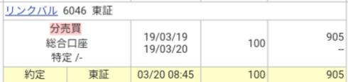 リンクバル(6046)立会外分売 SBI証券から当選