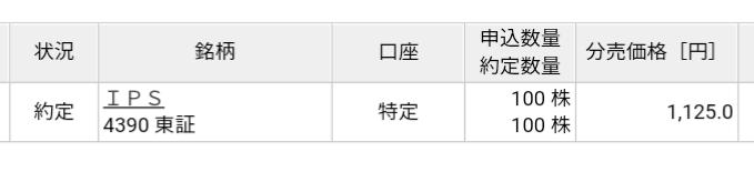 IPS(4390)立会外分売 楽天証券から当選