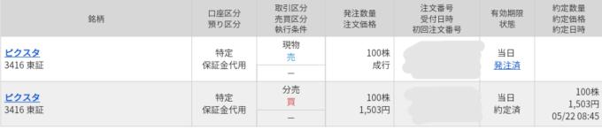 ピクスタ(3416)立会外分売 マネックス証券から当選