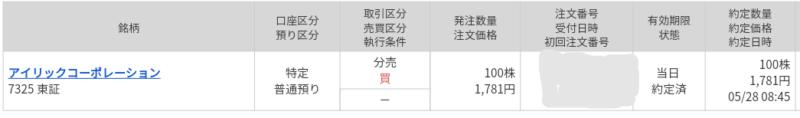 アイリックコーポレーション(7325)立会外分売マネックス証券から当選