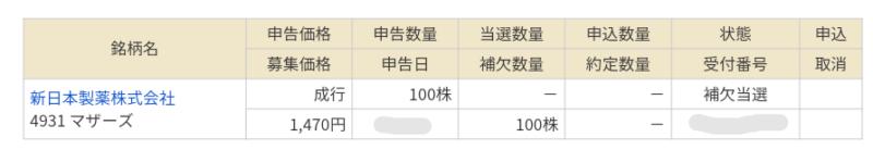 新日本製薬(4931)マネックス証券から補欠当選