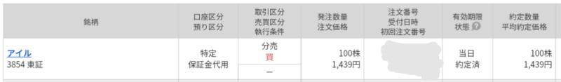 アイル(3854)立会外分売 マネックス証券から当選
