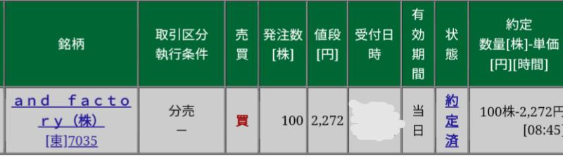 and factory(7035)立会外分売 松井証券から当選