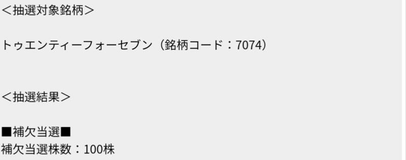 トゥエンティーフォーセブン(7074)IPO 岡三オンライン証券から補欠当選