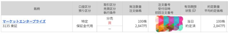 マーケットエンタープライズ(3135)立会外分売  マネックス証券から当選