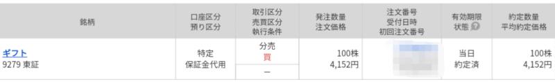 ギフト(9279)立会外分売 マネックス証券から当選