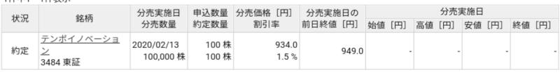 テンポイノベーション(3484)立会外分売 楽天証券から当選