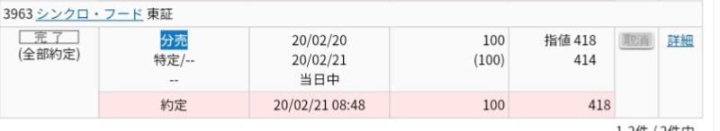 シンクロ・フード(3963)立会外分売 丸三証券から当選