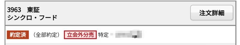 シンクロ・フード(3963)立会外分売 野村證券から当選