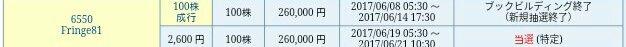 Fringe81(6550)岩井コスモ証券から当選