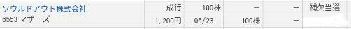 ソウルドアウト(6553)IPO補欠当選