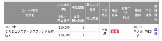 CREロジスティクスファンド投資法人(3487)IPO SMBC日興証券から当選