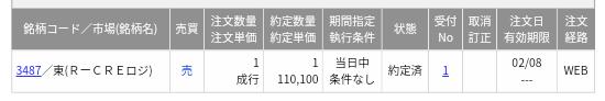 CREロジスティクスファンド投資法人(3487)売却