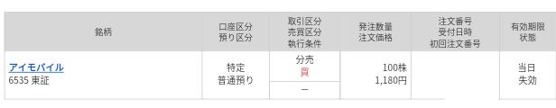 マネックス証券、アイモバイル(6535)立会外分売落選