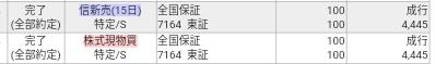 全国保証(7164)SBI証券で株主優待タダ取り