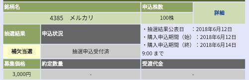 メルカリ(4385)大和証券から補欠当選