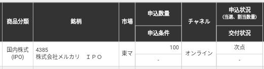 メルカリ(4385)三菱から落選