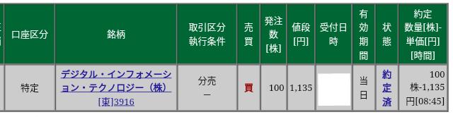 デジタル・インフォメーション・テクノロジー(3916)松井証券から当選