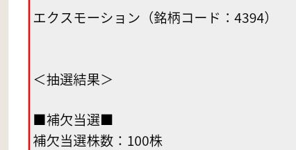 エクスモーション(4394)岡三オンライン証券から補欠当選