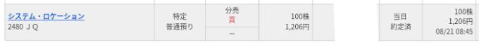 システム・ロケーション(2480)立会外分売 マネックス証券から当選