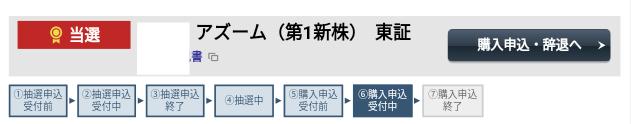 アズーム(3496)IPO東海東京証券から当選