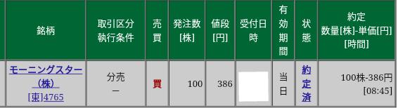 モーニングスター(4765)立会外分売 松井証券から当選
