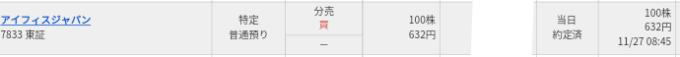 アイフィスジャパン(7833)立会外分売 マネックス証券から当選