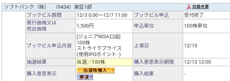 ソフトバンク(9434)IPO SBI証券から当選