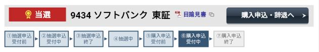 ソフトバンク(9434)IPO 東海東京証券から当選