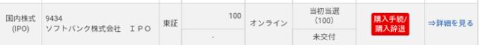ソフトバンク(9434)IPO 三菱UFJモルガン・S証券から当選