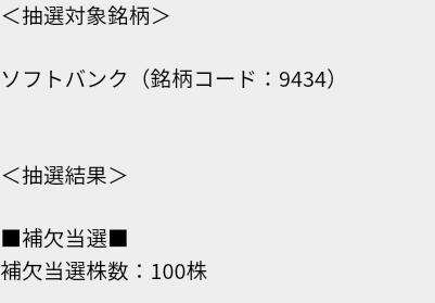 ソフトバンク(9434)IPO 岡三オンライン証券から補欠当選