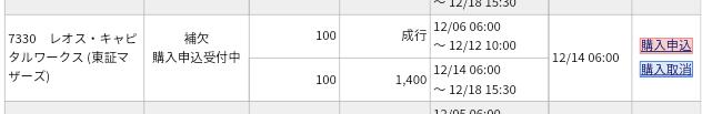レオス・キャピタルワークス(7330)IPO みずほ証券から補欠当選