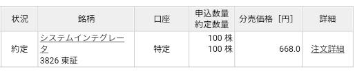 システムインテグレータ(3826)立会外分売 楽天証券から当選