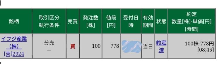 イフジ産業(2924)立会外分売 松井証券から当選