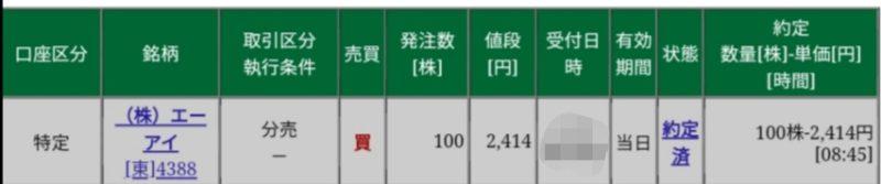 エーアイ(4388)立会外分売 松井証券から当選