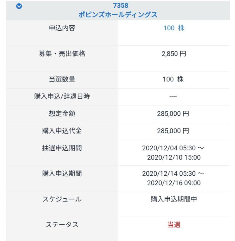 ポピンズホールディングス(7358)IPO CONNECTから当選