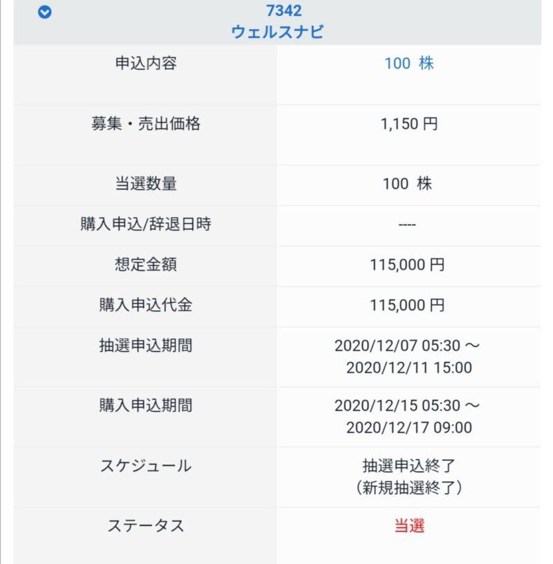 ウェルスナビ(7342)IPO CONNECTから当選