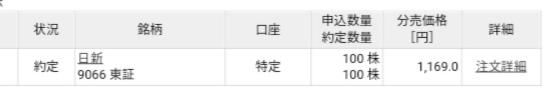 日新(9066)立会外分売 楽天証券から当選