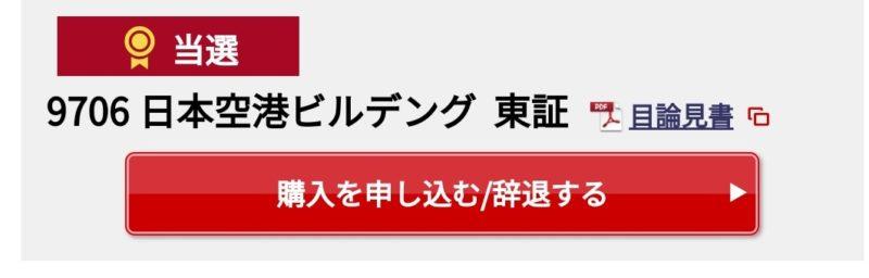 日本空港ビルディング(9706)PO当選