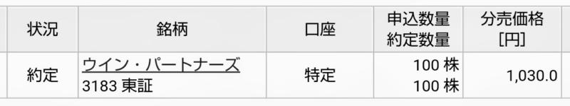 ウイン・パートナーズ(3183)分売 楽天証券から当選