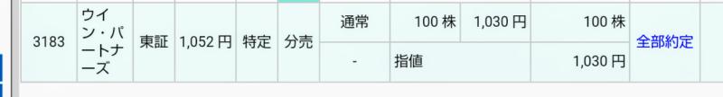 ウイン・パートナーズ(3183)分売 SBIネオトレード証券から当選