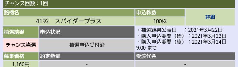 スパイダープラス(4192)IPOに大和証券から当選