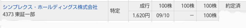 シンプレクスHD(4373)IPOマネックス証券から当選